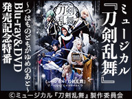 ミュージカル『刀剣乱舞』 〜つはものどもがゆめのあと〜 Blu-ray&DVD 発売記念特番