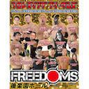 FREEDOMS 5.4大会&6.2大会 一挙中継