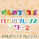 けものフレンズ ニコ生特番『けものフレンズアワー2』 第3回(通算23回目)