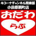 CR冬のソナタRemember【キコーナチャンネル関東版】小田原扇町店『おだわらぶ』
