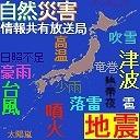 地震警戒放送24時 防災情報共有(地震・噴火・異常気象等) BSC24-第1