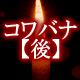 戦慄ショートショート「コワバナ 恐噺」【後編】/ホラー百物語