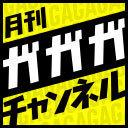 月刊ガガガチャンネル vol.85