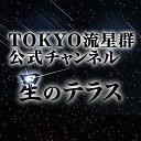 TOKYO流星群「星のテラス」