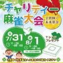 【麻雀】大阪麻雀連合会チャリティーイベント『麻雀に出来る事!2018』