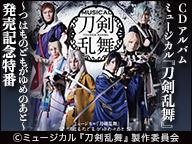 CDアルバム ミュージカル『刀剣乱舞』 〜つはものどもがゆめのあと〜 発売記念特番