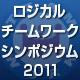 Video search by keyword 三洋電機 - ロジカルチームワークシンポジウム 2011