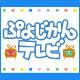 キーワードで動画検索 ショップ - 24じかん、まるごとセガゲーム「ぷよじかんテレビ」