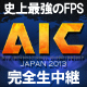 キーワードで動画検索 Alliance of Valiant Arms - Alliance of Valiant Arms International Championship 2013