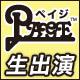 キーワードで動画検索 ニコラップ - PAGE「エクスペクト」発売直前スペシャル!!