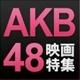 キーワードで動画検索 峯岸 みなみ - AKB48 映画7本12時間一挙放送~みのがした君たちへ~