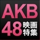 Video search by keyword 峯岸 みなみ - AKB48 映画7本12時間一挙放送~みのがした君たちへ~