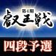 【将棋】第4期叡王戦 四段予選 今泉・梶浦・西田・横山アマ