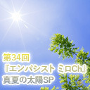 【第34回】『ミロCh生放送!真夏の太陽SP』