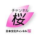 『日本』の放送局・チャンネル桜 8/10号