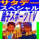 第31回【銚子スポーツTV】相馬館長!銚子市観光大使就任記念!YouTuber『河童CHAN』がやって来た!?毎週土曜日14時から銚子市『大内かっぱハウス』から公開生放送!