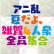 アニメ「天下統一恋の乱〜出陣 雑賀4人衆〜」夏だよ、雑賀4人衆全員集合。