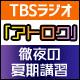 アフター6ジャンクション特別編・徹夜で夏期講習 in下北沢 独占生中継