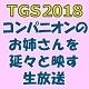 コンパニオンのお姉さんを延々と映し続ける生放送@東京ゲームショウ2018 DAY2