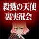 アニメ『殺戮の天使』裏実況会 /オリジナルムービー『VTuberキャシー』最新話先行上映会も 【9月21日】