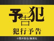 朗読劇『予告犯』9月15日公演~犯行予告シーンにコメントで出演せよ~