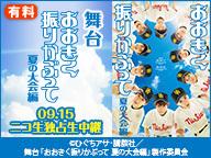 舞台『おおきく振りかぶって 夏の大会編』09.15ニコ生独占生中継【有料放送】