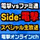 電撃 TGSスペシャル生放送(9/22)【TGS2018】