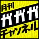 月刊ガガガチャンネル vol.87