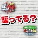 【人狼】関西笑殺人狼配信#9 東京CH会が関西に登場!!