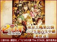 『七つの大罪 The STAGE』8.12 東京千穐楽公演[再]