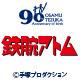「鉄腕アトム(1980)」1話~12話一挙放送【手塚治虫生誕90周年記念】