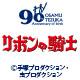 「リボンの騎士」1話~12話一挙放送【手塚治虫生誕90周年記念】