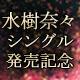水樹奈々 38th Single「NEVER SURRENDER」発売記念特番 supported by animelo mix