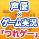 キーワードで動画検索 アマガミ - 新谷良子と後藤邑子がホラーゲーム「零~zero~」をゲーム実況「つれゲー」無料放送