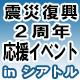 Video search by keyword ぬいぐるみ - 震災復興2周年応援イベント in シアトル
