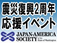 震災復興2周年応援イベント in シアトル
