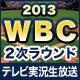 キーワードで動画検索 平井理央 - 2013 WBC(ワールド・ベースボール・クラシック)2次ラウンド 日本×オランダ<テレビ実況生放送>