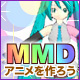 Video search by keyword IG - MMDアニメーションを一緒に作ろう#69
