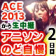 Video search by keyword ACE - 【アニメコンテンツエキスポ2013】アニソンのど自慢 2日目 from 超会議2