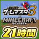 Video search by keyword 服 - ニコニコゲームマスター presents 『Minecraft』21時間ぶっ通しゲーム実況!