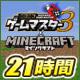 キーワードで動画検索 服 - ニコニコゲームマスター presents 『Minecraft』21時間ぶっ通しゲーム実況!