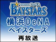 横浜DeNAベイスターズvs阪神タイガース セ・リーグ公式戦[再]