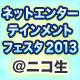 キーワードで動画検索 大航海時代 Online - ネットエンターテインメント フェスタ 2013@ニコ生