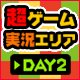 Video search by keyword 二次創作 - 超ゲームエリア ゲーム実況ステージ@ニコニコ超会議2[DAY2]