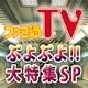 キーワードで動画検索 ALF かめ - ファミ通TV 特別放送『ぷよぷよ!!大特集SP』