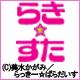 キーワードで動画検索 らき☆すた 13 - ニコニコアニメスペシャル「らき☆すた」一挙放送~2日目~