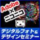 キーワードで動画検索 フォトショ - 【Adobe × ニコニコ】デジタルフォト&デザインセミナー2013