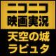 Video search by keyword 魔女 - ニコニコ映画実況 ~天空の城ラピュタ~ みんなで一緒にジブリ作品を見よう<テレビ実況生放送>