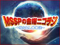 M.S.S Projectの金曜ニコラジ ~導かれし○○達~