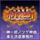 キーワードで動画検索 神曲 - ニコニコアニメスペシャル「神曲奏界ポリフォニカ」一挙放送